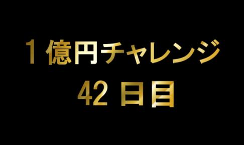 1億チャレンジ42日目
