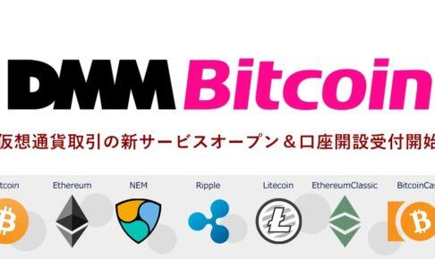 dmm仮想通貨取引所サービス開始