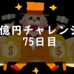 仮想次通貨投資1億円チャレンジ