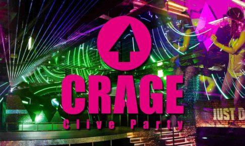 町田のクラブ「CRAGE」イメージ画像