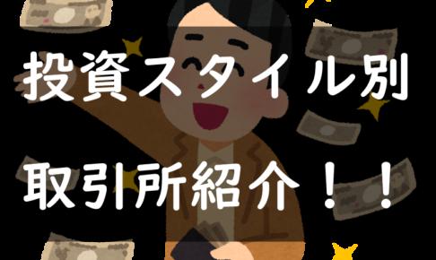 用途別(投資スタイル別)仮想通貨取引所紹介!!