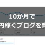 10か月で月30万円稼ぐブログを育てる