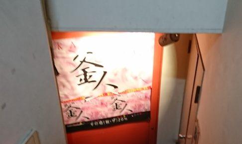 町田のニューハーフバー「釜人」の店画像