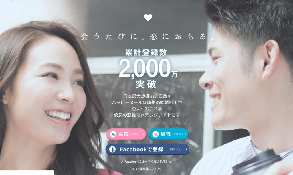 ハッピーメール公式サイトのトップページ