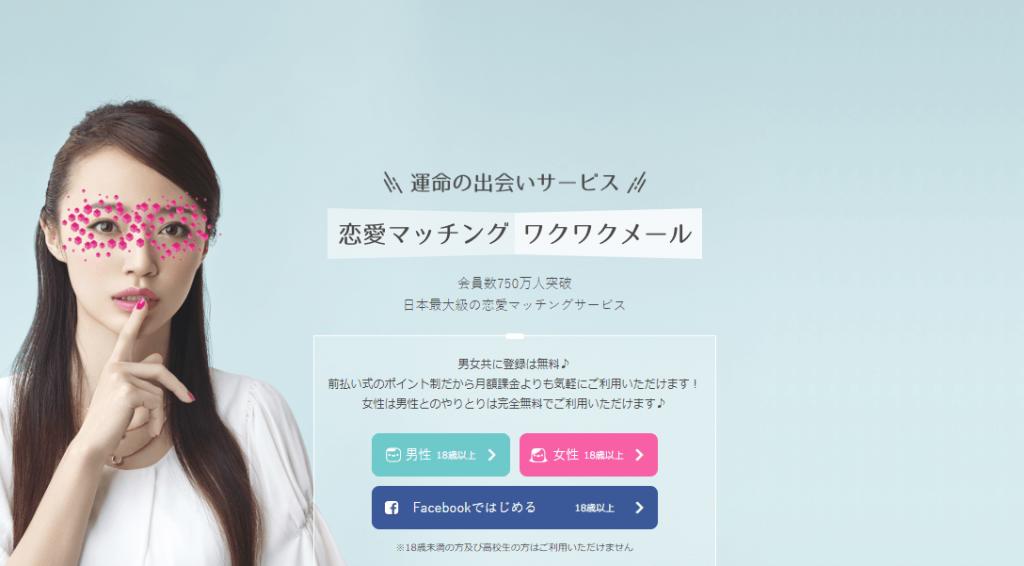 ワクワクメール公式サイトのトップぺージ